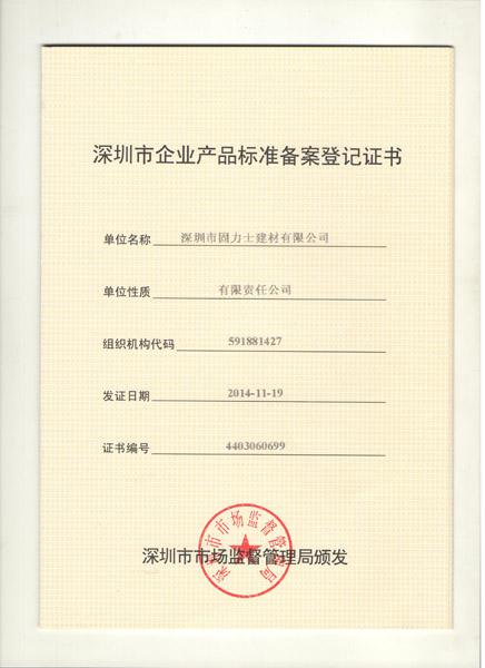 固力士钢筋套筒产品标准备案登记证书