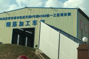 深圳轨道交通 固力士进驻4号线4302标