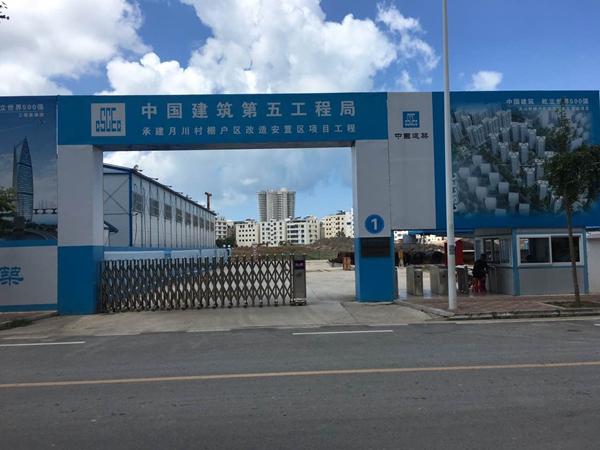 三亚十大工程:月川村棚户区改造安置区项目