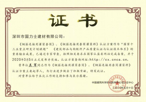 灌浆套筒2019规范参编单位证书