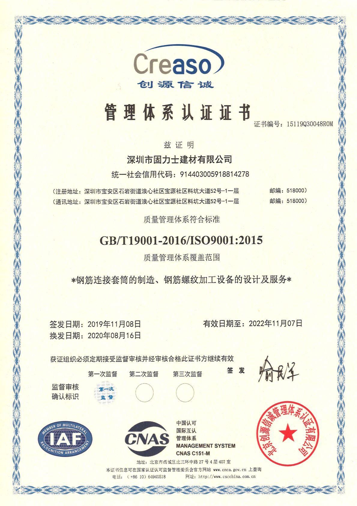 ISO9001认证管理体系