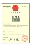 固力士钢筋套筒商标注册证