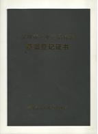 深圳市企业产品标准备案登记证书