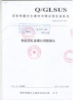 钢筋机械连接用套筒-深圳固力士企业标准