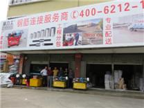 英国菲律宾合作伙伴到固力士深圳钢筋套筒销售处考察