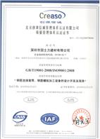 ISO9001钢筋套筒国际质量体系认证