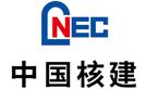 固力士合作伙伴-中国核建