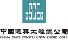固力士合作伙伴-中国建筑工程总公司