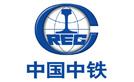 固力士合作伙伴-中国中铁