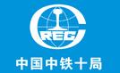 固力士合作伙伴-中国中铁十局