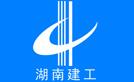 固力士合作伙伴-湖南建工集团
