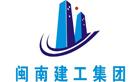 固力士合作伙伴-闽南建筑公司