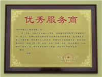 广东钢筋套筒优秀供应商证明-广东省基础工程公司