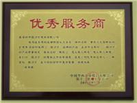 四川成都优秀钢筋套筒供应商证明-中国华西