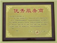 广东深圳钢筋套筒优秀供应商证明-中建二局第三建筑工程有限公司
