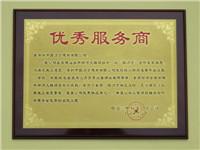 广东深圳直螺纹套筒优秀供应商证明-中交二航局深圳分公司