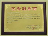 深圳钢筋套筒优秀供应商证明-中国水电十一局深圳地铁