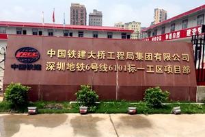 深圳轨道交通6号线套筒项目
