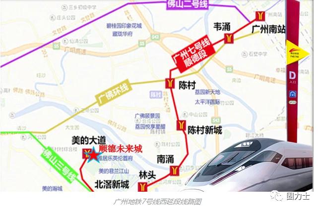 广州地铁7号线西延顺德段项目