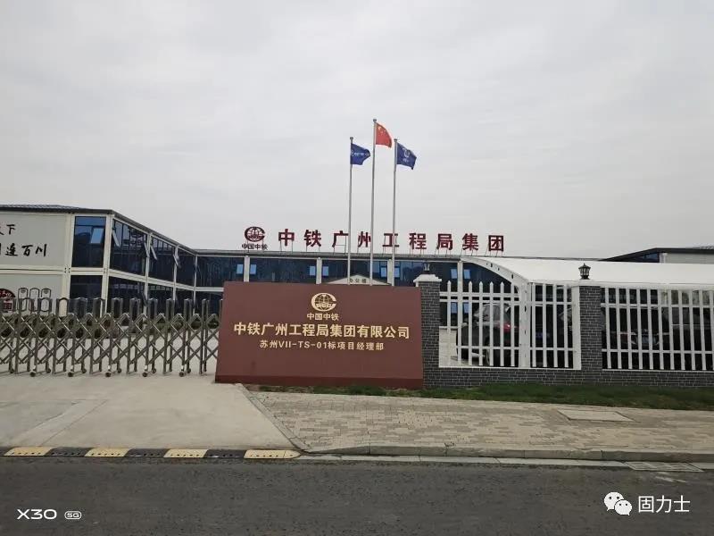 固力士大力开拓华东地区市场