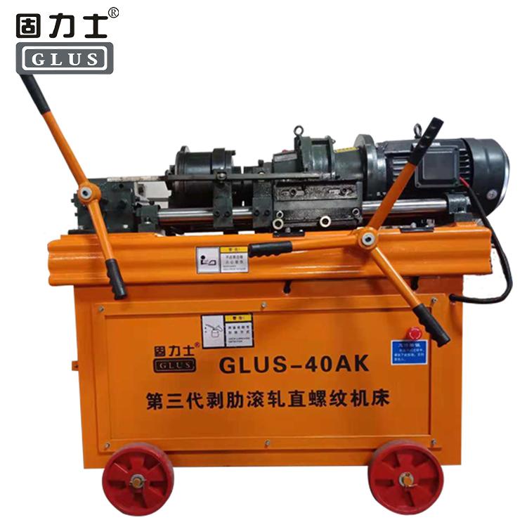 GLUS-40AK型钢筋直螺纹滚丝机