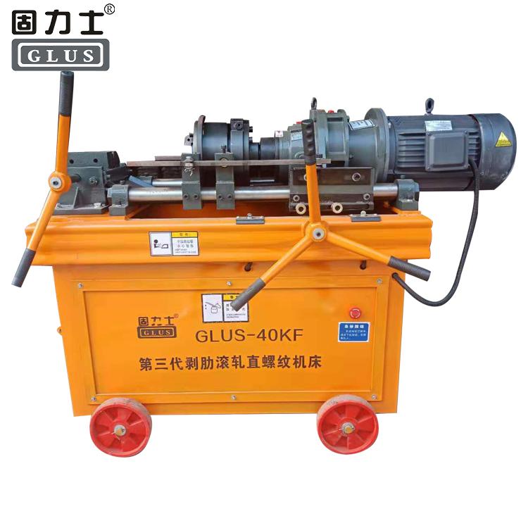 钢筋滚丝机GLUS-40KF型
